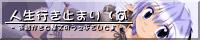 人生行き止まり(何